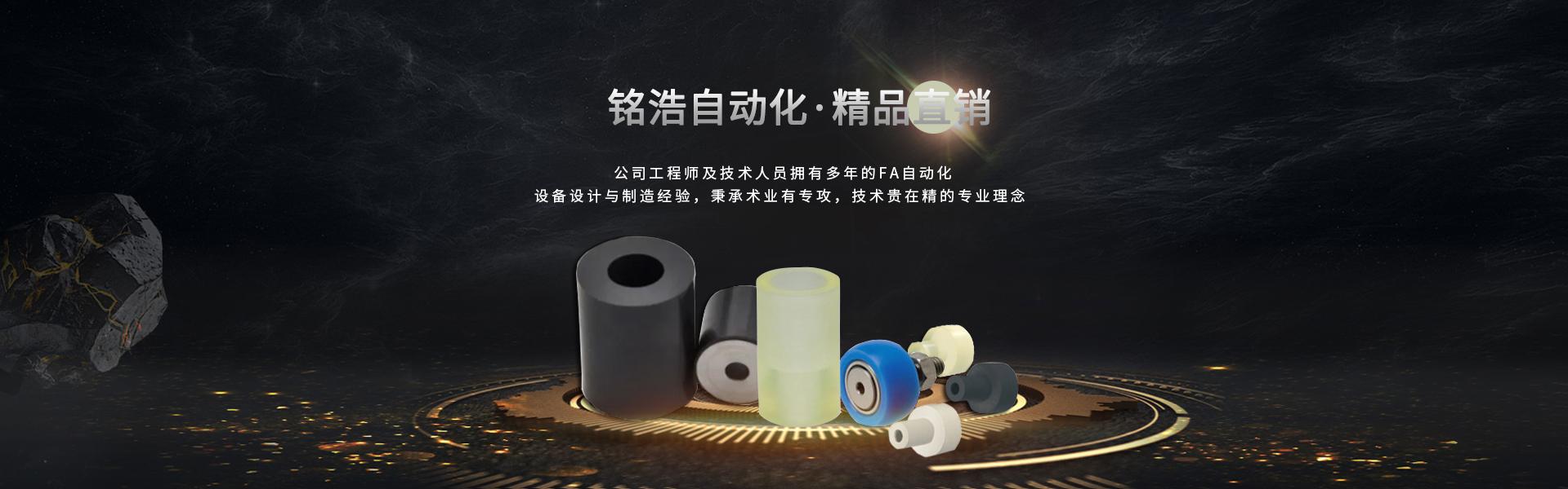 聚氨酯材料,包胶轴承